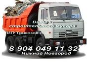 Погрузка и вывоз крупногабаритного и строительного мусора. Вывоз снега